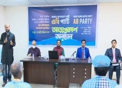 এবি পার্টি সরকারের প্রজেক্ট বা জামায়াতের বি-টিম নয়: মজিবুর রহমান মনজু