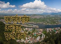 রাজ্য মর্যাদা হারিয়ে কেমন ছিলো ভূস্বর্গের জীবন