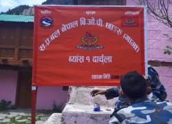 ভারত সীমান্তে নতুন বিওপি নির্মাণের কাজ শুরু করেছে নেপালের এপিএফ