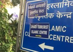 Hindu Sena defaces India Islamic Cultural Centre signboard in Delhi, FIR lodged